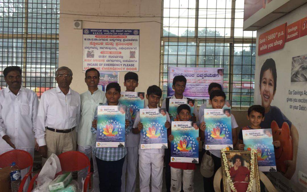 MALLESWARAM samithi of BANGALORE CENTRAL district (Karnataka) does Seva