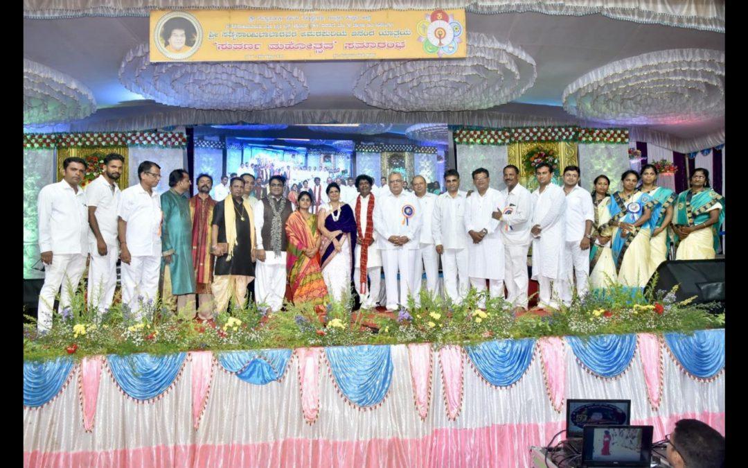 GOLDEN JUBILEE CELEBRATIONS OF BHAGAWAN SRI SATHYA SAI BABA'S VISIT TO NORTH KANARA DISTRICT, KARNATAKA