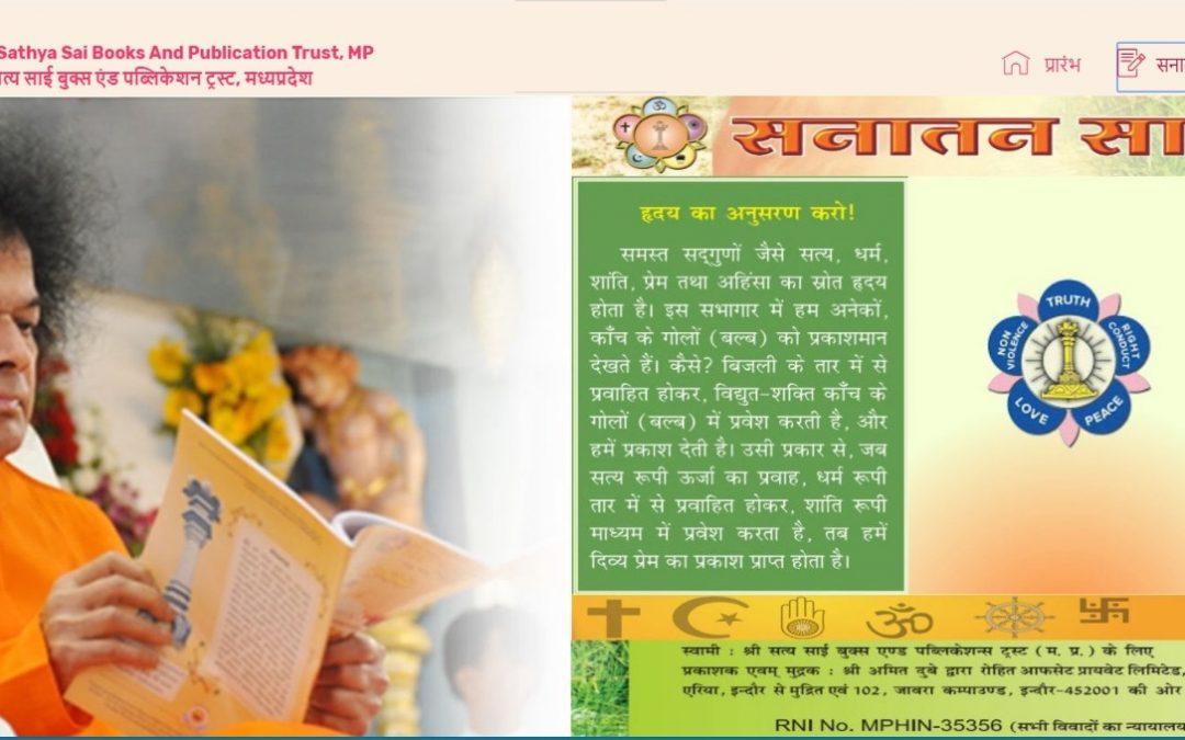 Publication of Hindi Edition of Sanathana Sarathi from Madhya Pradesh